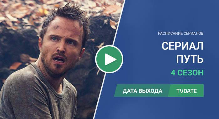 Видео про 4 сезон сериала Путь