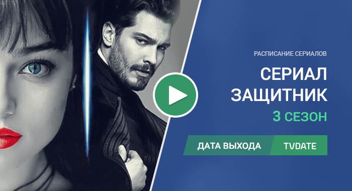 Видео про 3 сезон сериала Защитник