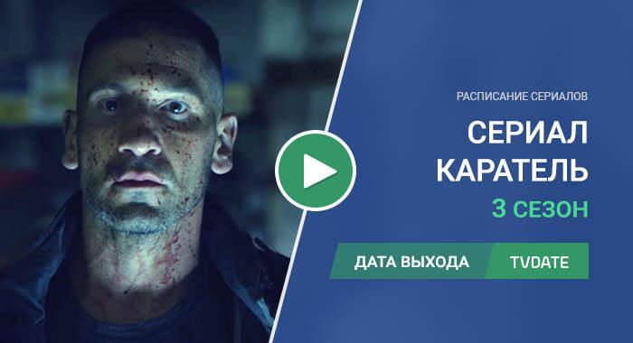 Видео про 3 сезон сериала Каратель
