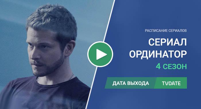 Видео про 4 сезон сериала Ординатор
