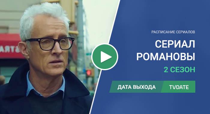 Видео про 2 сезон сериала Романовы