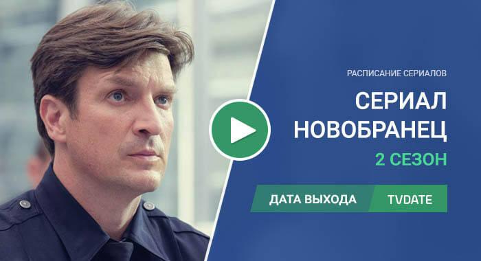 Видео про 2 сезон сериала Новобранец