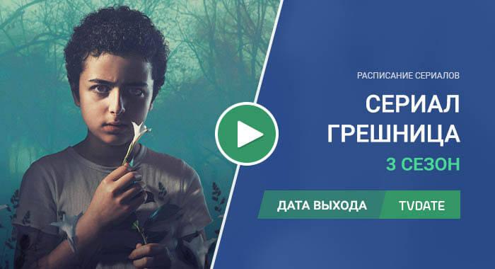 Видео про 3 сезон сериала Грешница