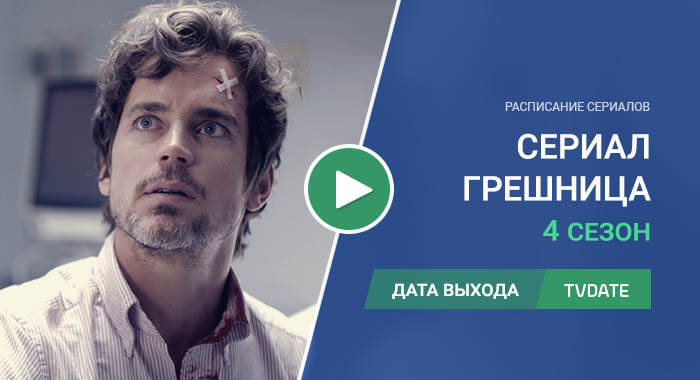 Видео про 4 сезон сериала Грешница