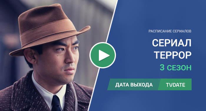 Видео про 3 сезон сериала Террор