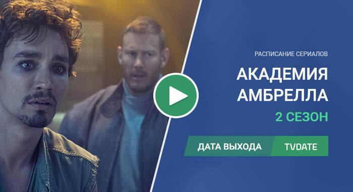Видео про 2 сезон сериала Академия Амбрелла