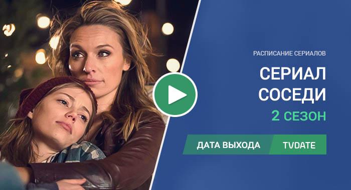 Видео про 2 сезон сериала Соседи