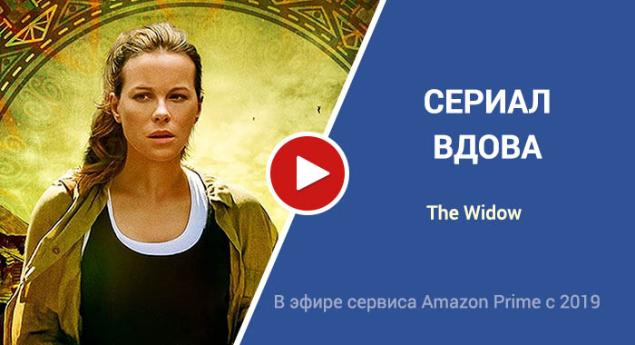 Видео про 2 сезон сериала Вдова