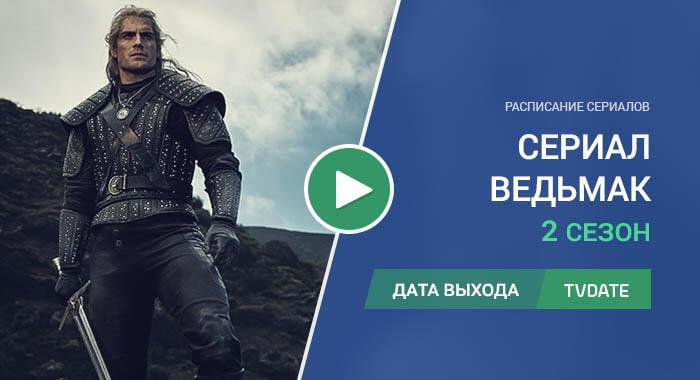 Видео про 2 сезон сериала Ведьмак