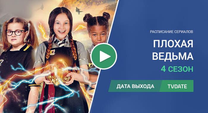 Видео про 4 сезон сериала Плохая ведьма