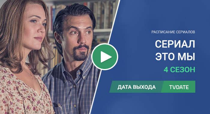 Видео про 4 сезон сериала Это мы