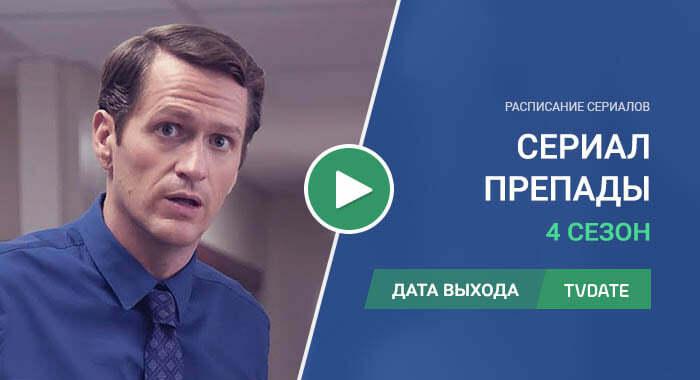 Видео про 4 сезон сериала ПрепАды
