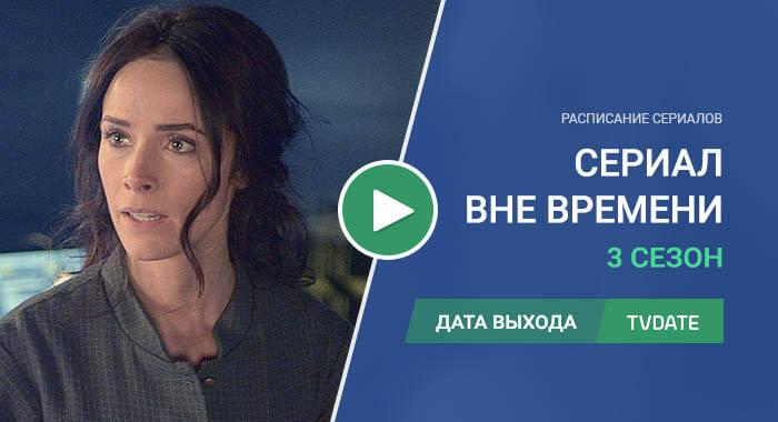 Видео про 3 сезон сериала Вне времени