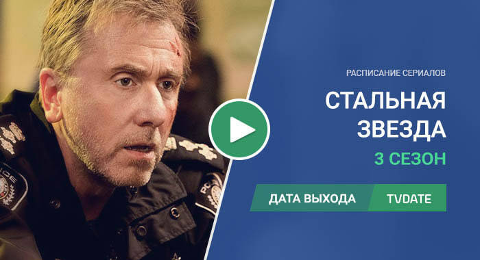 Видео про 3 сезон сериала Стальная звезда