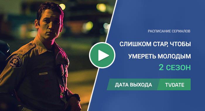 Видео про 2 сезон сериала Слишком стар, чтобы умереть молодым