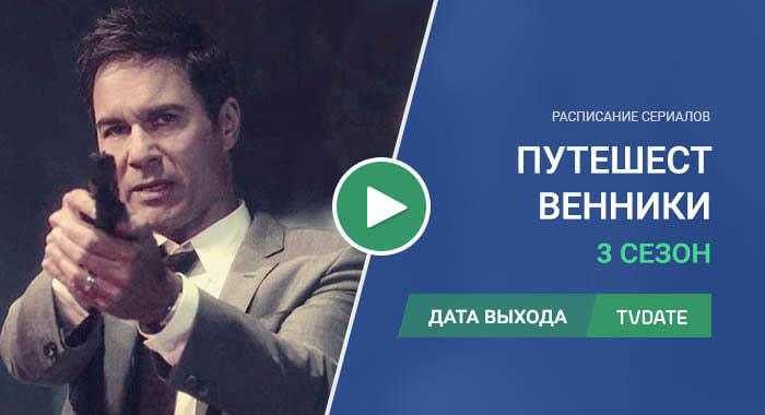 Видео про 3 сезон сериала Путешественники