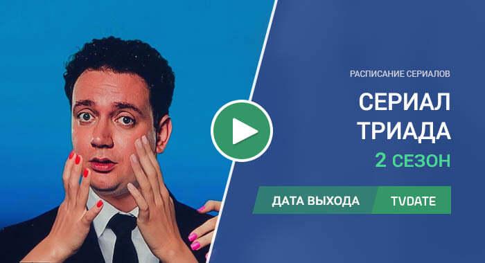 Видео про 2 сезон сериала Триада