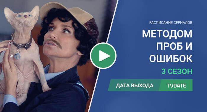 Видео про 3 сезон сериала Методом проб и ошибок