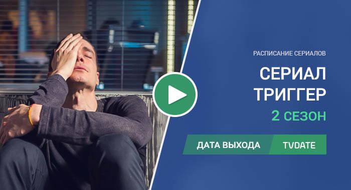 Видео про 2 сезон сериала Триггер