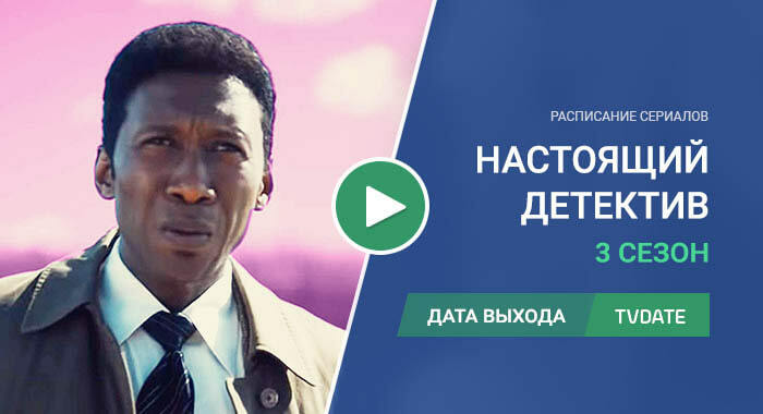 Видео про 3 сезон сериала Настоящий детектив