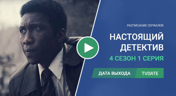 Настоящий Детектив 4 сезон 1 серия
