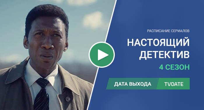 Видео про 4 сезон сериала Настоящий детектив