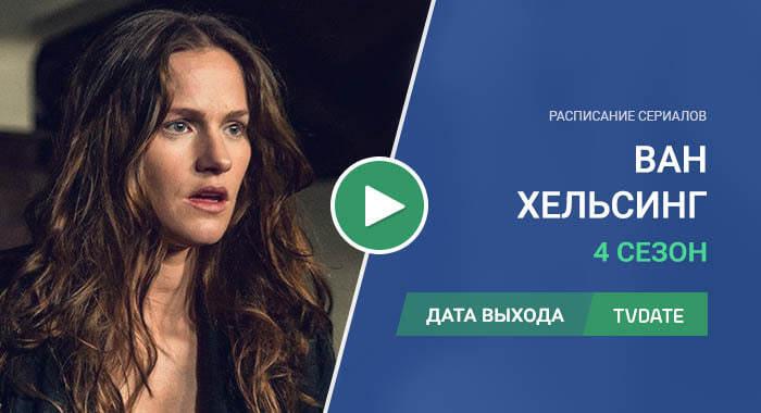 Видео про 4 сезон сериала Ван Хельсинг
