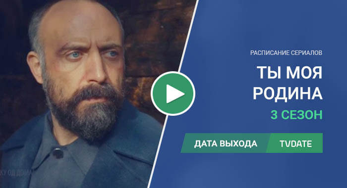 Видео про 3 сезон сериала Ты - моя Родина