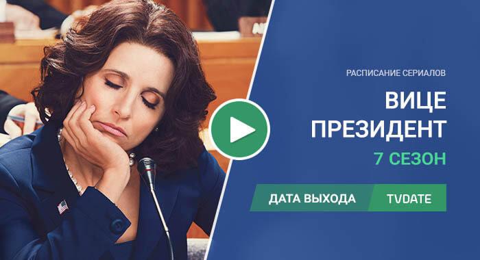 Видео про 7 сезон сериала Вице-президент