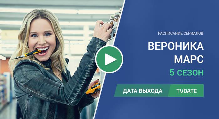 Видео про 5 сезон сериала Вероника Марс