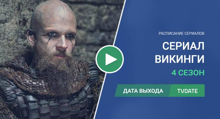 Видео про 4 сезон сериала Викинги