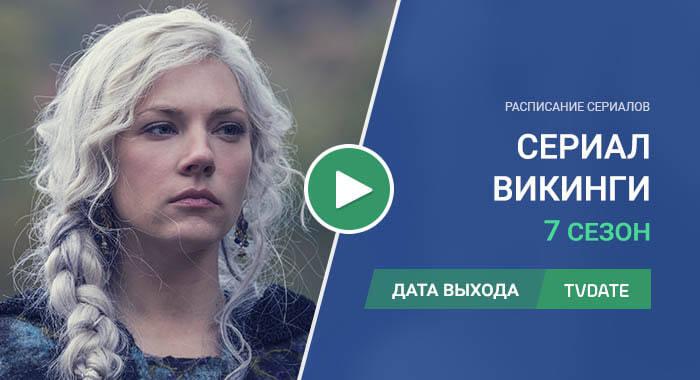 Видео про 7 сезон сериала Викинги