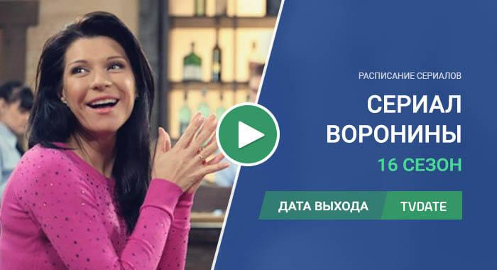 Видео про 16 сезон сериала Воронины