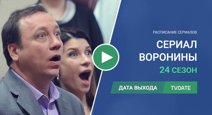 Видео про 24 сезон сериала Воронины