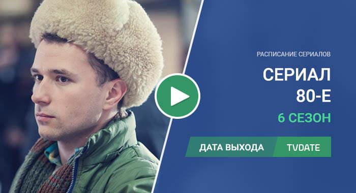 Видео про 6 сезон сериала Восьмидесятые