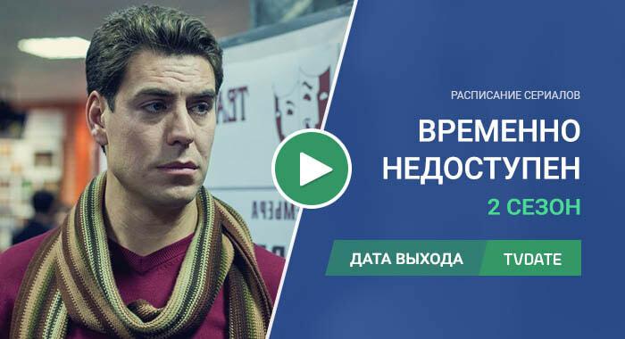 Видео про 2 сезон сериала Временно недоступен