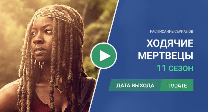Видео про 11 сезон сериала Ходячие мертвецы