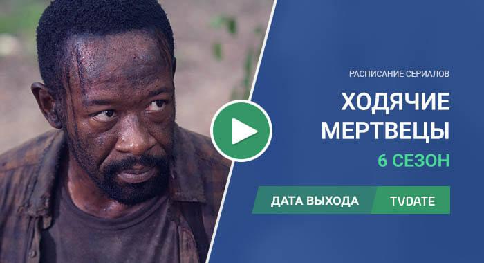 Видео про 6 сезон сериала Ходячие мертвецы