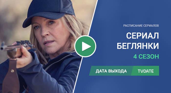 Видео про 4 сезон сериала Беглянки