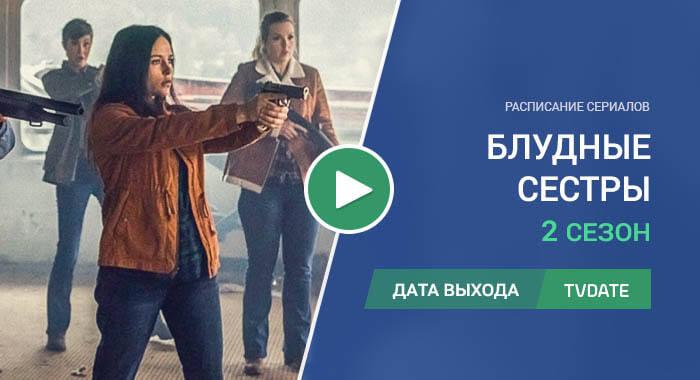 Видео про 2 сезон сериала Блудные сестры