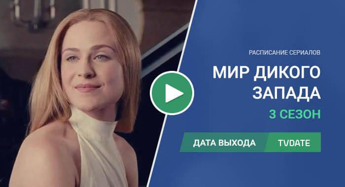 Видео про 3 сезон сериала Мир Дикого запада