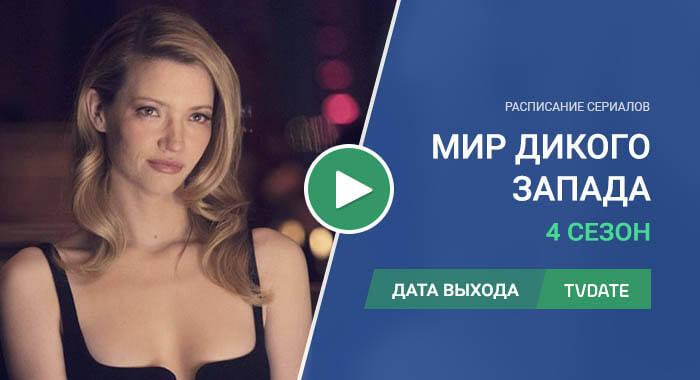 Видео про 4 сезон сериала Мир Дикого запада