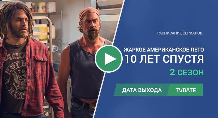 Видео про 2 сезон сериала Жаркое американское лето: 10 лет спустя