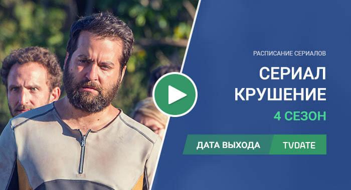 Видео про 4 сезон сериала Крушение