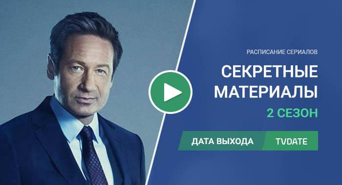 Видео про 11 сезон сериала Секретные материалы
