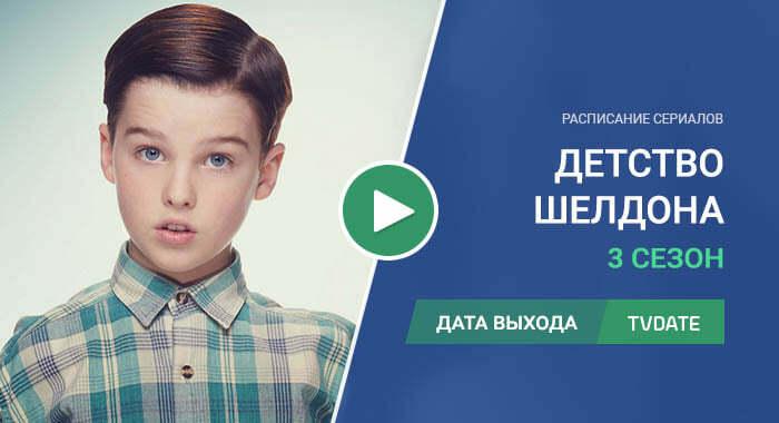 Видео про 3 сезон сериала Детство Шелдона