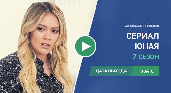 Видео про 7 сезон сериала Юная