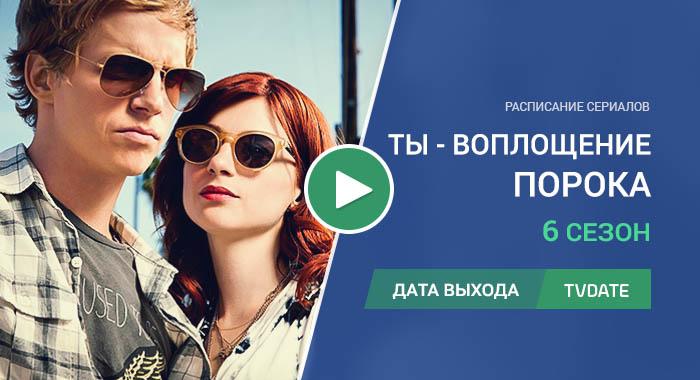 Видео про 6 сезон сериала Ты - воплощение порока