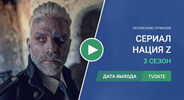 Видео про 3 сезон сериала Нация Z
