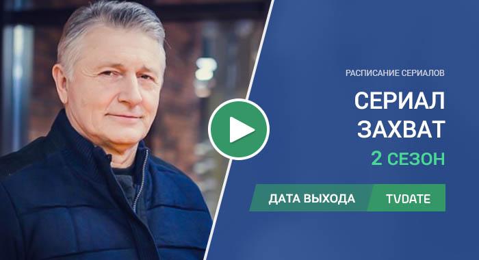 Видео про 2 сезон сериала Захват (Интер)